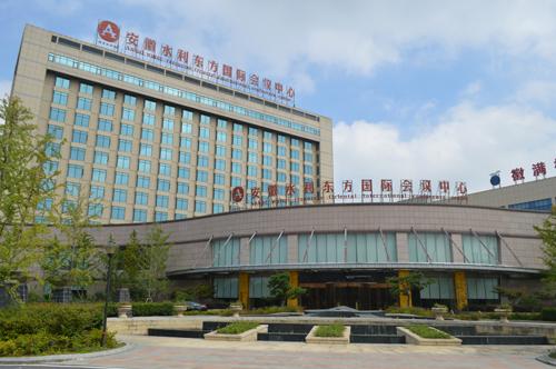 安徽水利东方国际会议中心