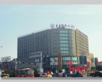 江西立生国际大酒店